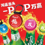 Prosperity Begins With A POP! Carlsberg 2019 CNY Promotions